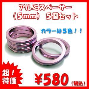アルミスペーサー 【品番:SPA007】 サイズ:5mm 5個セット 自転車|cw-trinity