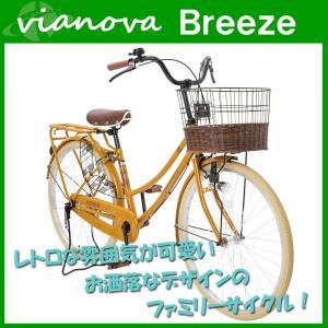自転車 ファミリーサイクル vialocus 26インチ【ブリーズ】7部組み箱 おしゃれママチャリ