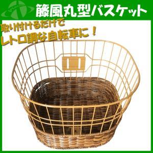 籐風丸型バスケット|cw-trinity