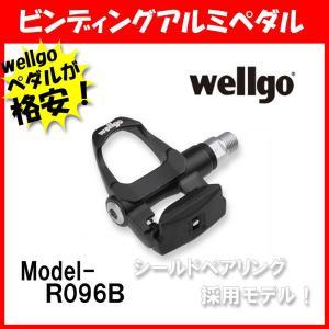 ペダル wellgo R096B ビンディングアルミペダル|cw-trinity