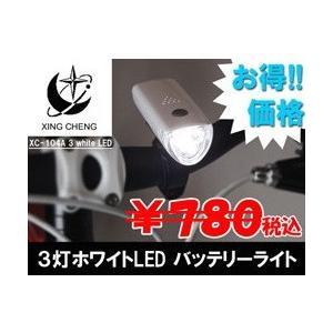 LEDライト 3灯LEDライト XCライト|cw-trinity