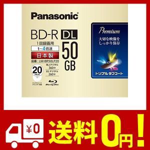 パナソニック 録画用4倍速ブルーレイ片面2層50GB(追記型)20枚 cwjp-2