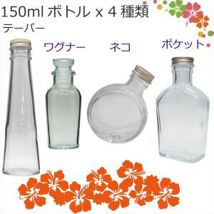 ハーバリウム 瓶 150ml 4種類セット 【送料無料】|cwoo1st