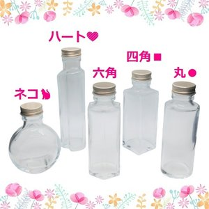 ハーバリウム 瓶 100ml 5種類セット 【送料無料】|cwoo1st