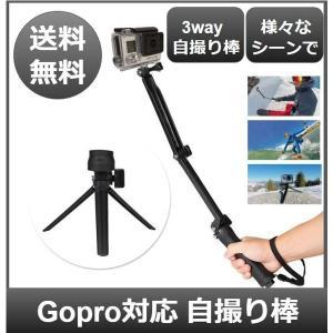アクションカメラ gopro SJcam 対応 自撮り棒  goproを使って旅行先で綺麗に動画を撮...