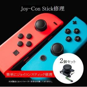 switch コントローラー アナログスティック 交換用 パーツ  アナログスティックはプレイすれば...