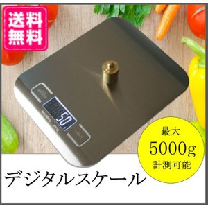 デジタルスケール キッチン はかり キッチンスケール 計り 秤 5000g