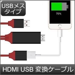 iPhone HDMI 変換 ケーブル 最新iOS対応 lightning typeC microU...