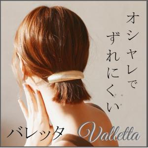 バレッタ 大きめ バナナクリップ 髪クリップ 髪が少ない まとめ髪