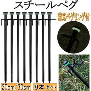 ペグハンマー ペグ 8本セット 20cm 30cm 高強度ペグ 暗闇で光る