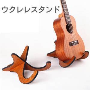 ウクレレスタンド 木製 折り畳み式 コンパクト 軽量