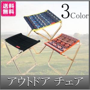 携帯椅子 軽量 アウトドア 携帯 折りたたみ 椅子 コンパクト