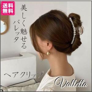 バレッタ 大きめ バナナクリップ 髪クリップ 髪が多い 髪が少ない まとめ髪 真珠型