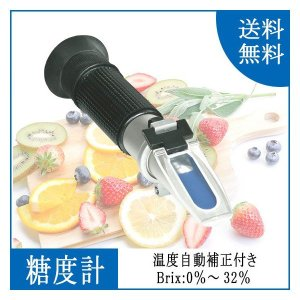 果物、野菜、飲み物に一番最適な0〜32度の糖度(%)を測る事ができる屈折糖度計です。  構造が簡単で...