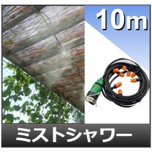 ミストシャワー スプリンクラー 散水機 園芸 屋外 業務 農業 自作 噴霧器 10m