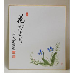 画賛色紙 「花だより」 すみれの画 橋本紹尚師|cyadougu-hougadou