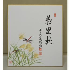 画賛色紙 「萬里秋」 芒に赤とんぼの画 橋本紹尚師|cyadougu-hougadou
