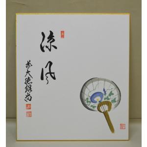 画賛色紙 「涼風」 団扇の画 橋本紹尚師|cyadougu-hougadou