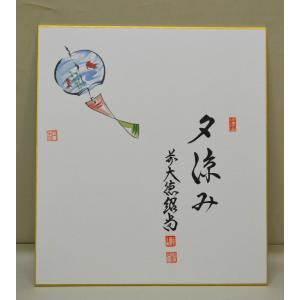 画賛色紙 「夕涼み」 風鈴の画 橋本紹尚師|cyadougu-hougadou