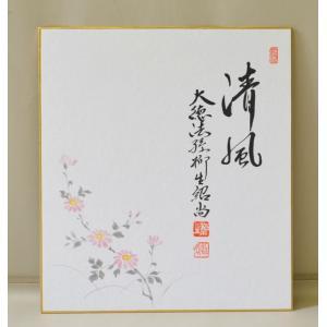画賛色紙 「清風」 野菊の画 橋本紹尚師|cyadougu-hougadou
