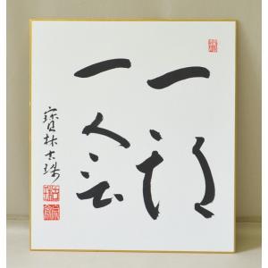 色紙 「一期一会」 西村古珠師 cyadougu-hougadou