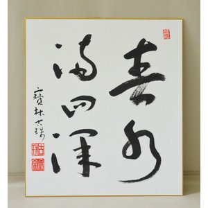 色紙 「春水満四澤」 西村古珠師 cyadougu-hougadou