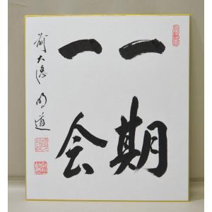 色紙 「一期一会」 戸上明道師 cyadougu-hougadou