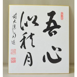 色紙 「吾心似秋月」 戸上明道師 cyadougu-hougadou