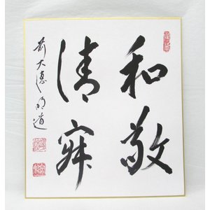 色紙 「和敬清寂」 戸上明道師 cyadougu-hougadou