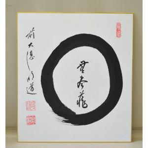 色紙 「〇無尽蔵」 戸上明道師|cyadougu-hougadou