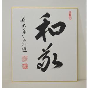 色紙 「和敬」 戸上明道師 cyadougu-hougadou