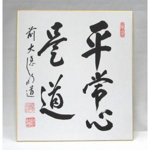 色紙 「平常心是道」 戸上明道師 普段からお使い頂く色紙に|cyadougu-hougadou