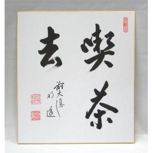 色紙 「喫茶去」 戸上明道師 普段からお使い頂く色紙に|cyadougu-hougadou