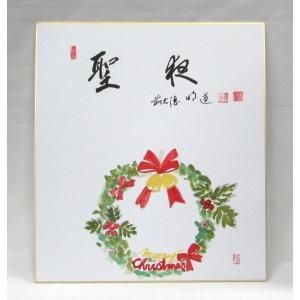 画賛色紙 「聖夜」 リースの画 戸上明道師 クリスマスの時にいかがですか|cyadougu-hougadou