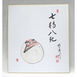 画賛色紙 「七転八起」 達磨の画 戸上明道師 季節を問わずお使い頂けます|cyadougu-hougadou