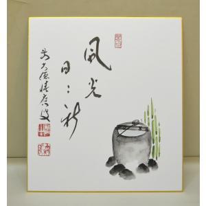 画賛色紙 「風光日々新」 つくばいの画 福本積應師|cyadougu-hougadou