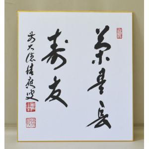 色紙 「茶是長寿友」 福本積應師 cyadougu-hougadou