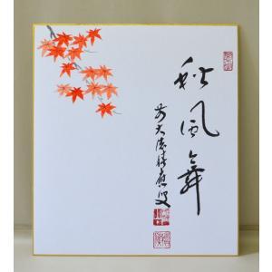 画賛色紙 「秋風舞」 紅葉の画 福本積應師 cyadougu-hougadou