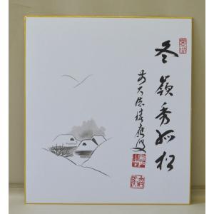 画賛色紙 「冬嶺秀孤松」 山村の画 福本積應師|cyadougu-hougadou