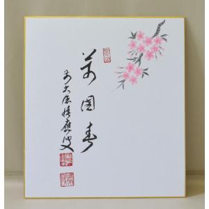 画賛色紙 「萬国春」 桜の画 福本積應師|cyadougu-hougadou