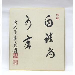 色紙 「白珪尚可磨」 福本積應師 季節にかかわらずお使い頂けます|cyadougu-hougadou