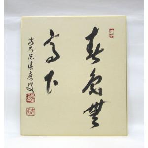 色紙 「春色無高下」 福本積應師 春にお使い頂きたい色紙です。|cyadougu-hougadou