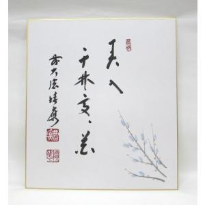 画賛色紙 「春入千林処々花」 ネコヤナギの画 福本積應師 春の色紙の1枚にいかがでしょう|cyadougu-hougadou