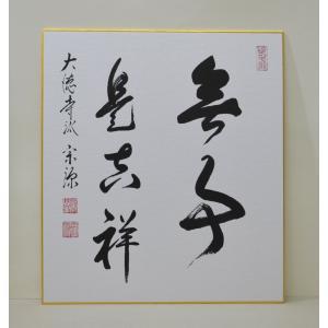 色紙・直筆 「無事是吉祥」 前田宗源師 cyadougu-hougadou