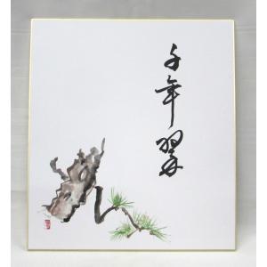 画賛色紙 「千年翠」 松の画 秋月筆 お祝い時の色紙にいかがでしょうか|cyadougu-hougadou