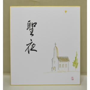 画賛色紙 「聖夜」 教会の画 秋月筆|cyadougu-hougadou
