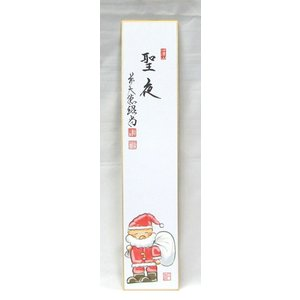 画賛短冊 「聖夜」 サンタクローズの画 橋本紹尚師 クリスマスの時期にいかがですか?|cyadougu-hougadou