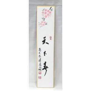 画賛短冊 「天下春」 桜の画 福本積應師 春、桜の季節にお勧めの短冊です。|cyadougu-hougadou