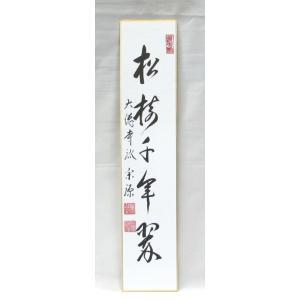 短冊 「松寿千年翠」 前田宗源師 お正月やお祝いの時にいかがですか?|cyadougu-hougadou