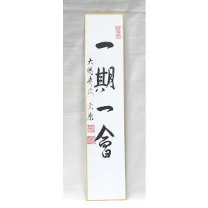 短冊 「一期一会」 前田宗源師 季節を問わずにお使い頂けます|cyadougu-hougadou